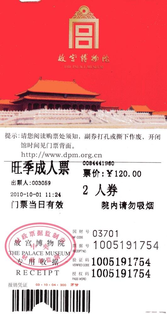 verbotene-stadt-ticket